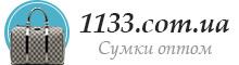 сумки оптом 1133.com.ua. Оптовая торговля женскими сумками и клатчами